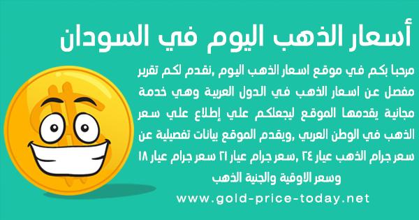 اسعار الذهب اليوم في السودان